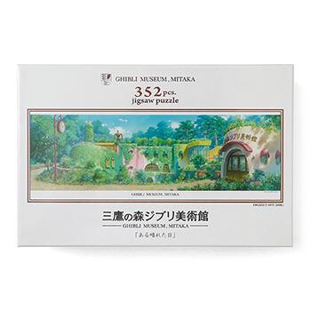 ジブリ美術館オリジナル ジグソーパズル352ピース「ある晴れた日」